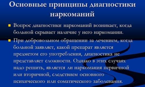 Лечение и диагностика наркомании в Алматы