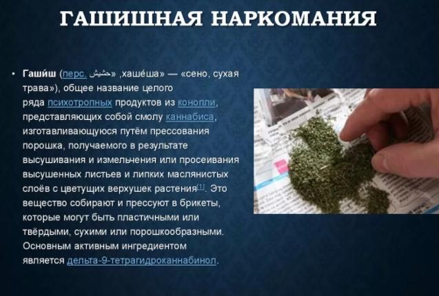 Лечение гашишной наркомании