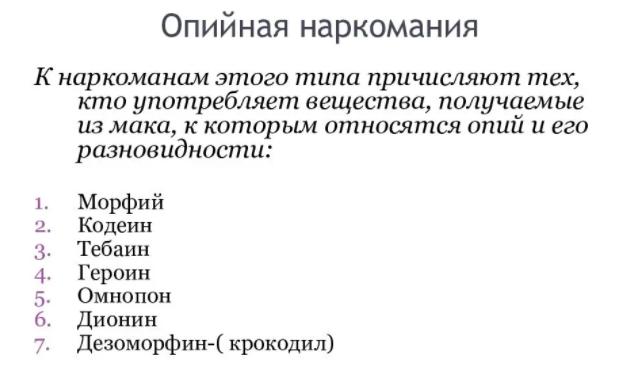 Лечение опийной или опиоидной наркомании в Алматы