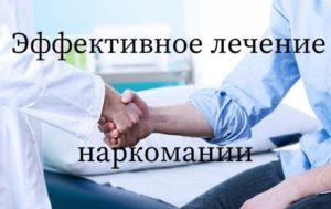 Эффективное лечение наркомании в Алматы