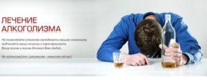 Принудительное лечение алкоголизма в Алматы
