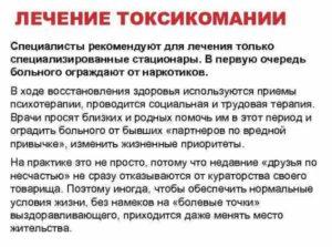 Принудительное лечение токсикомании в Алматы
