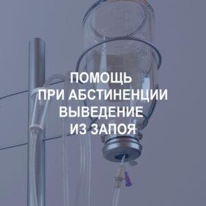Вывод из запоя в Алматы с выездом на дом