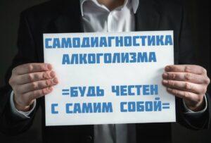 Диагностика алкоголизма в Алматы