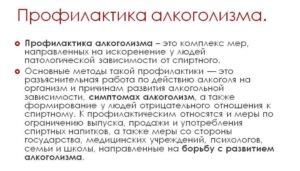 Профилактика алкоголизма в Алматы