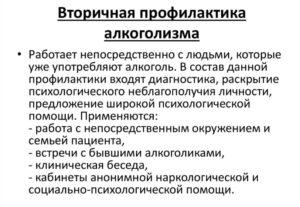Вторичная профилактика алкоголизма в Алматы